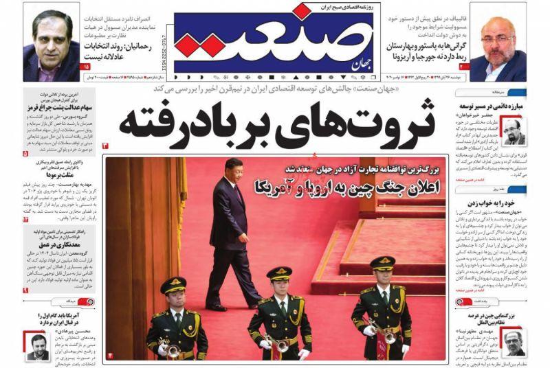 عناوین اخبار روزنامه جهان صنعت در روز دوشنبه ۲۶ آبان