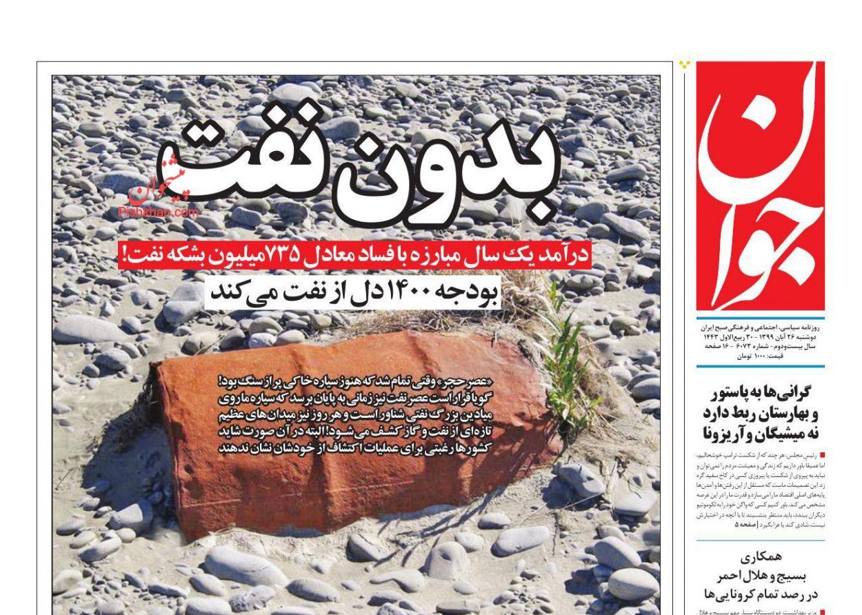 عناوین اخبار روزنامه جوان در روز دوشنبه ۲۶ آبان