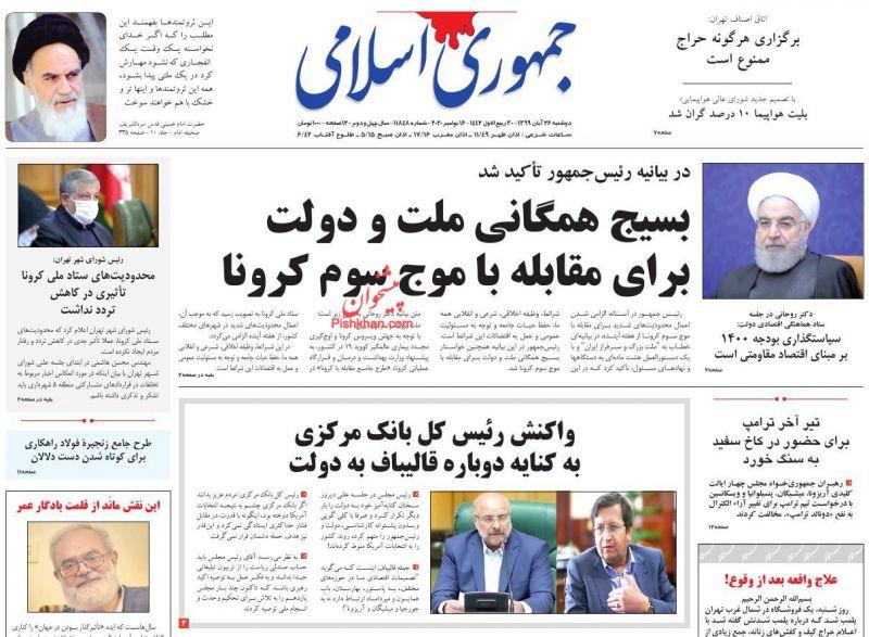 عناوین اخبار روزنامه جمهوری اسلامی در روز دوشنبه ۲۶ آبان