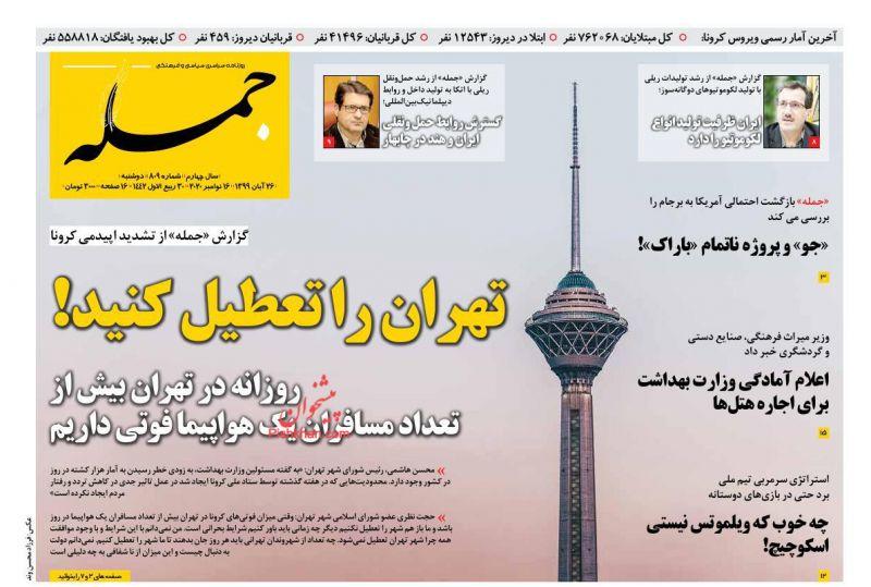 عناوین اخبار روزنامه جمله در روز دوشنبه ۲۶ آبان