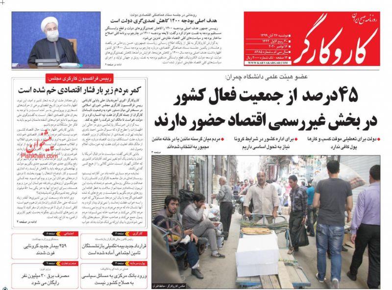 عناوین اخبار روزنامه کار و کارگر در روز دوشنبه ۲۶ آبان
