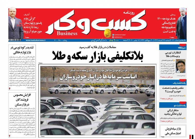عناوین اخبار روزنامه كسب و كار در روز دوشنبه ۲۶ آبان