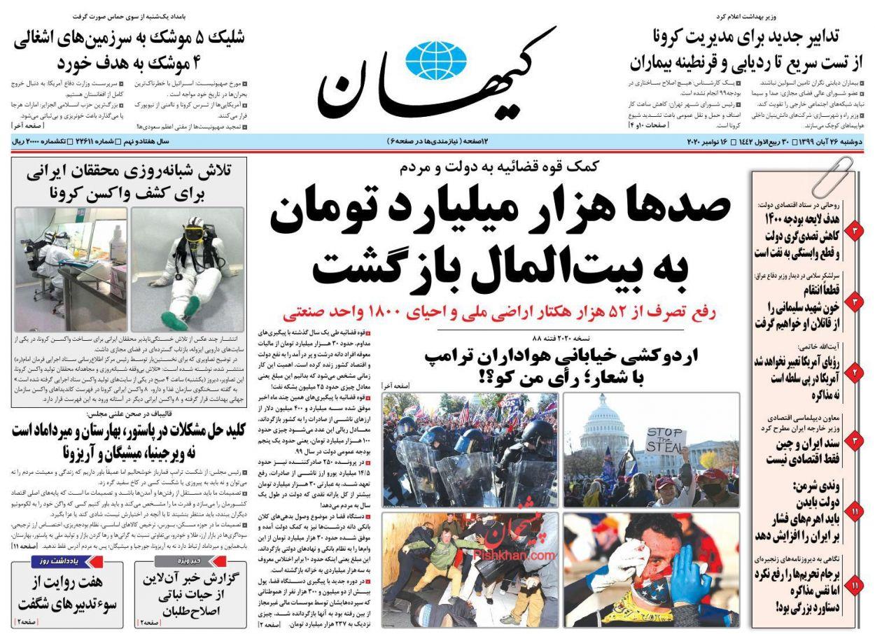 عناوین اخبار روزنامه کيهان در روز دوشنبه ۲۶ آبان