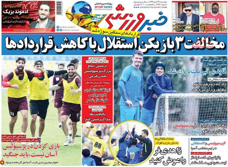 عناوین اخبار روزنامه خبر ورزشی در روز دوشنبه ۲۶ آبان