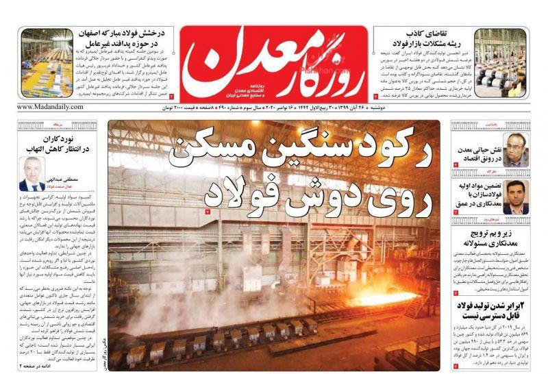 عناوین اخبار روزنامه روزگار معدن در روز دوشنبه ۲۶ آبان