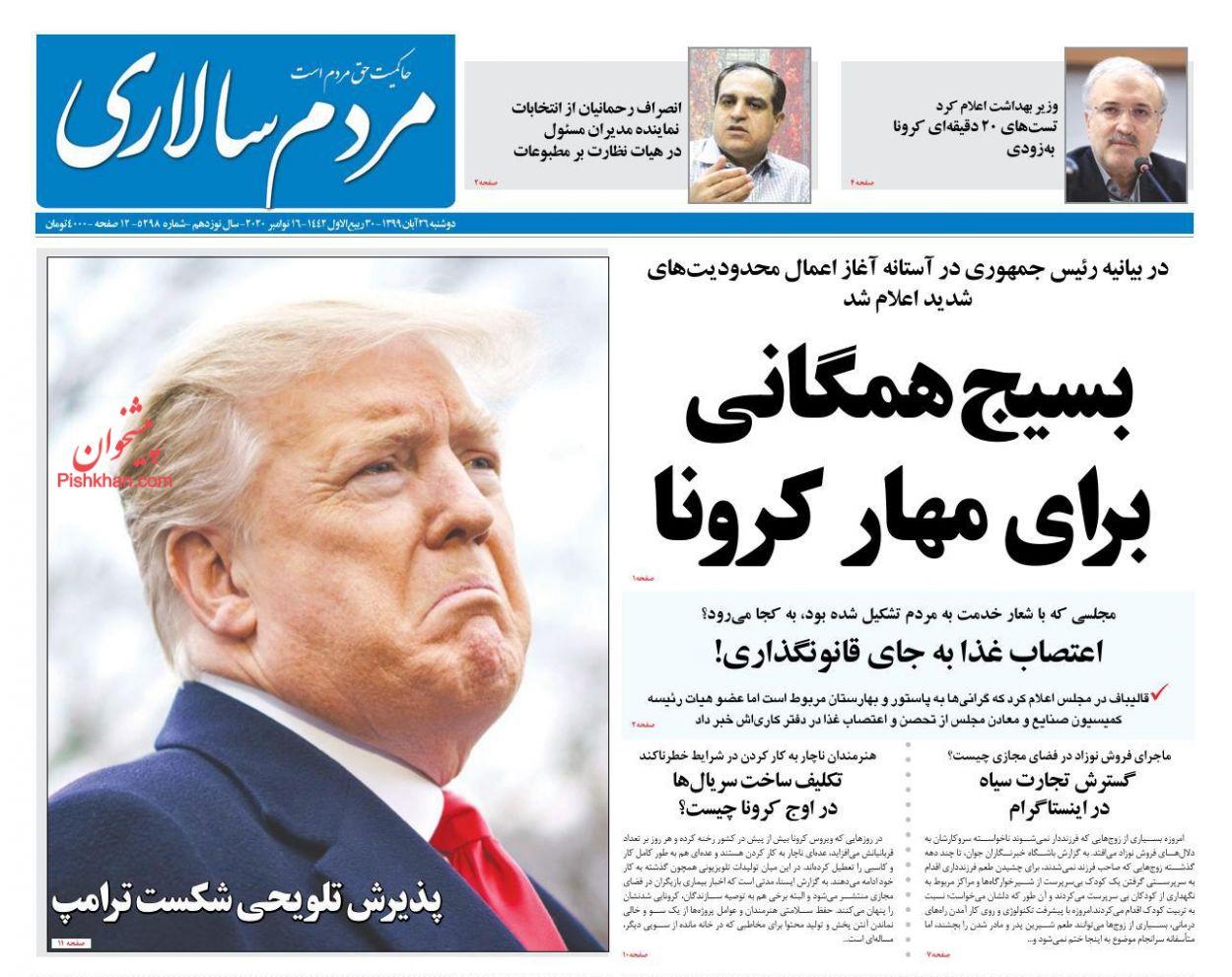 عناوین اخبار روزنامه مردم سالاری در روز دوشنبه ۲۶ آبان