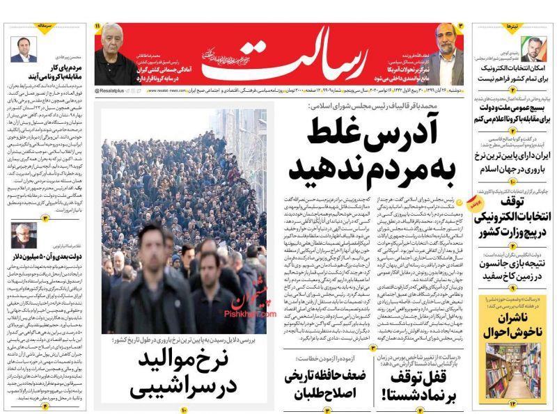 عناوین اخبار روزنامه رسالت در روز دوشنبه ۲۶ آبان