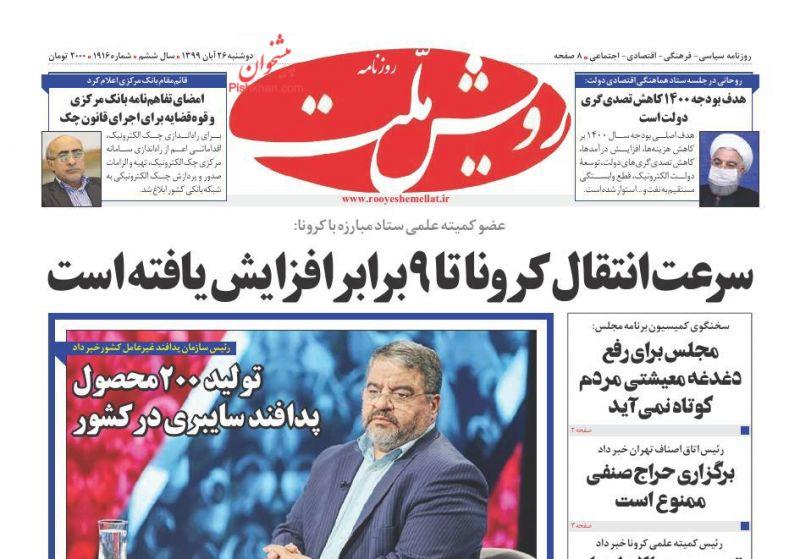 عناوین اخبار روزنامه رویش ملت در روز دوشنبه ۲۶ آبان