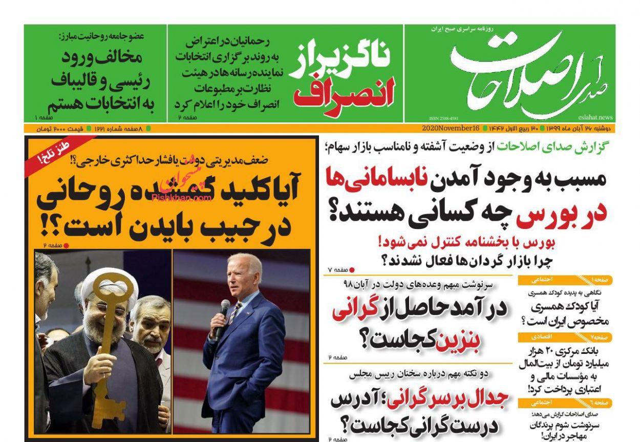 عناوین اخبار روزنامه صدای اصلاحات در روز دوشنبه ۲۶ آبان