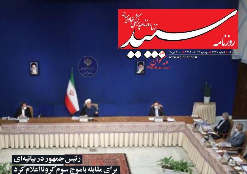 عناوین اخبار روزنامه سپید در روز دوشنبه ۲۶ آبان