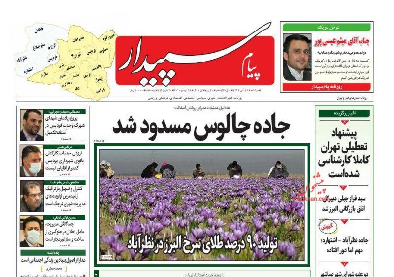 عناوین اخبار روزنامه پیام سپیدار در روز دوشنبه ۲۶ آبان