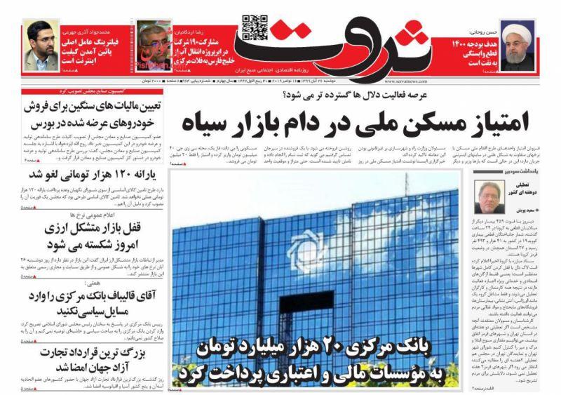 عناوین اخبار روزنامه ثروت در روز دوشنبه ۲۶ آبان