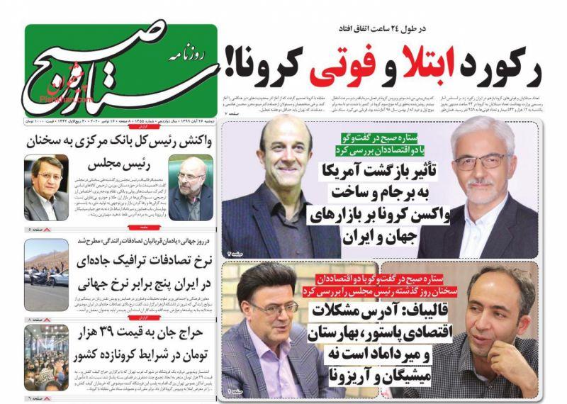 عناوین اخبار روزنامه ستاره صبح در روز دوشنبه ۲۶ آبان