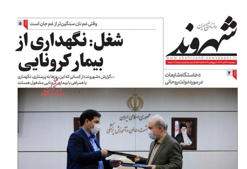 عناوین اخبار روزنامه شهروند در روز دوشنبه ۲۶ آبان