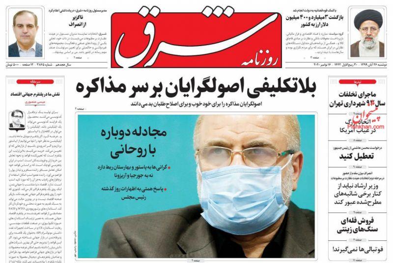 عناوین اخبار روزنامه شرق در روز دوشنبه ۲۶ آبان