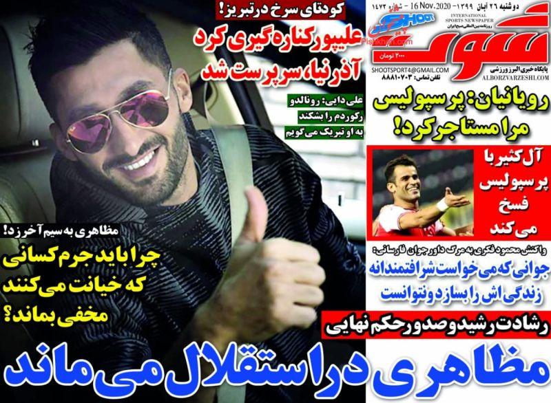 عناوین اخبار روزنامه شوت در روز دوشنبه ۲۶ آبان