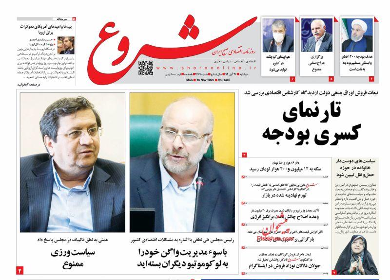 عناوین اخبار روزنامه شروع در روز دوشنبه ۲۶ آبان