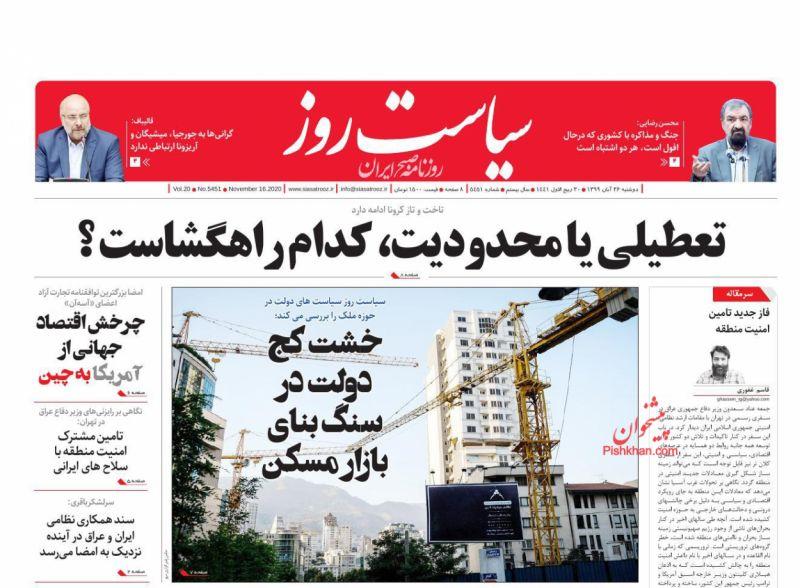 عناوین اخبار روزنامه سیاست روز در روز دوشنبه ۲۶ آبان