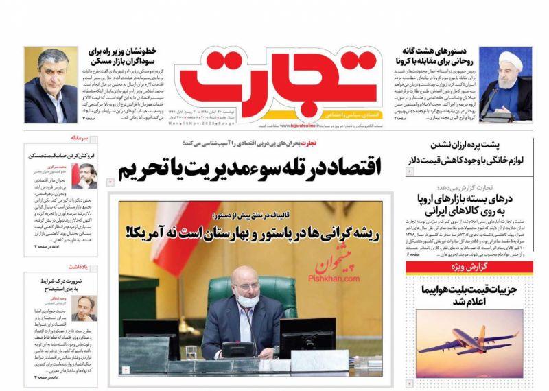 عناوین اخبار روزنامه تجارت در روز دوشنبه ۲۶ آبان
