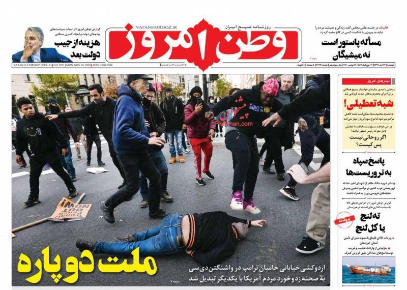 عناوین اخبار روزنامه وطن امروز در روز دوشنبه ۲۶ آبان