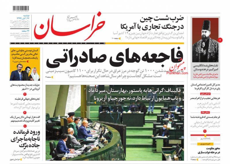 عناوین اخبار روزنامه خراسان در روز دوشنبه ۲۶ آبان