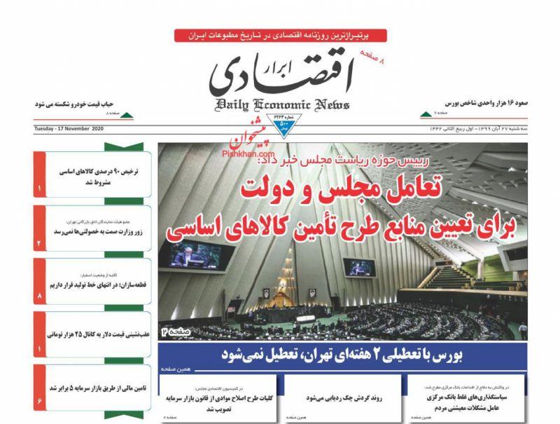 عناوین اخبار روزنامه ابرار اقتصادی در روز سهشنبه ۲۷ آبان