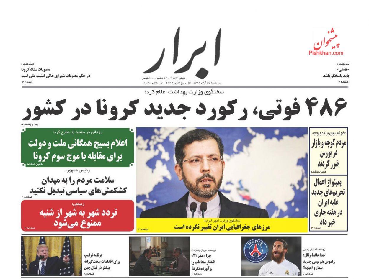 عناوین اخبار روزنامه ابرار در روز سهشنبه ۲۷ آبان