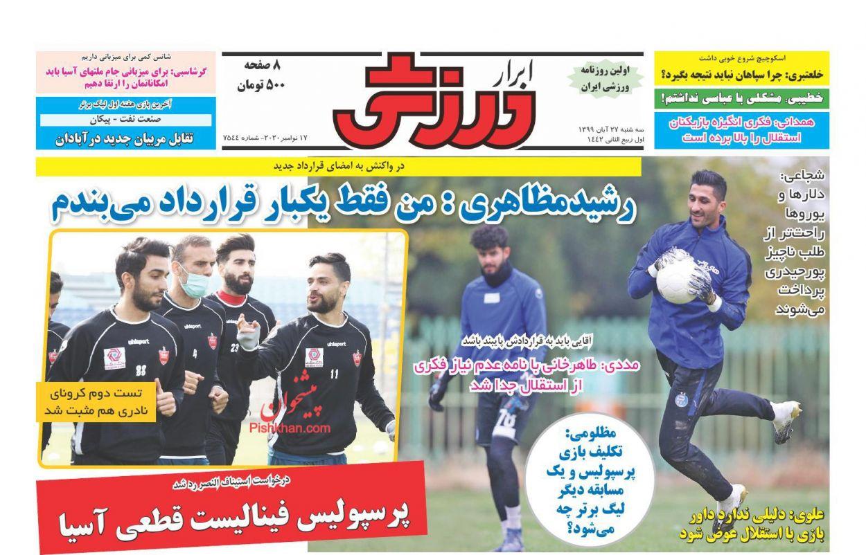 عناوین اخبار روزنامه ابرار ورزشى در روز سهشنبه ۲۷ آبان