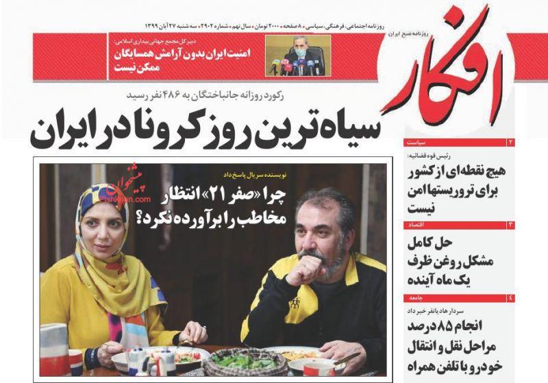 عناوین اخبار روزنامه افکار در روز سهشنبه ۲۷ آبان