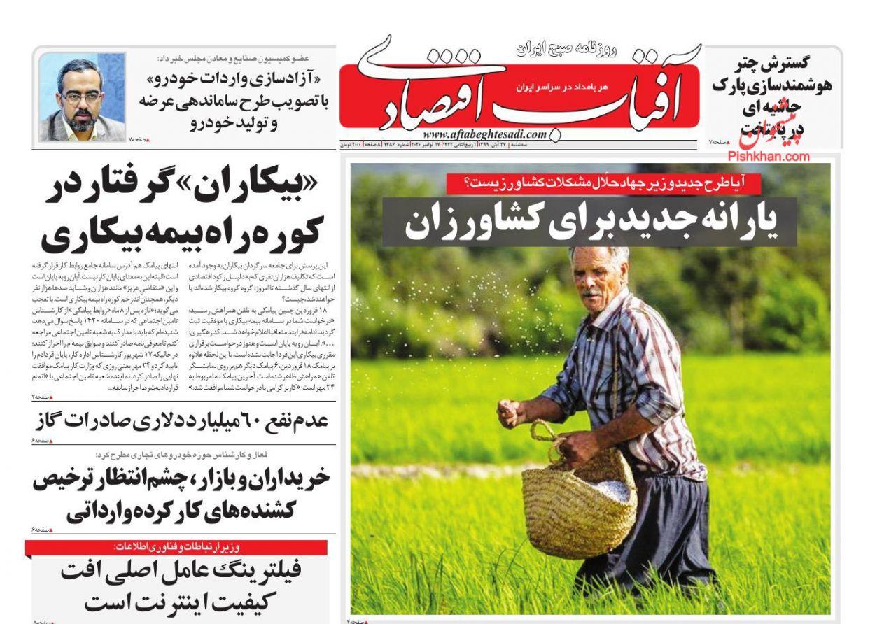 عناوین اخبار روزنامه آفتاب اقتصادی در روز سهشنبه ۲۷ آبان