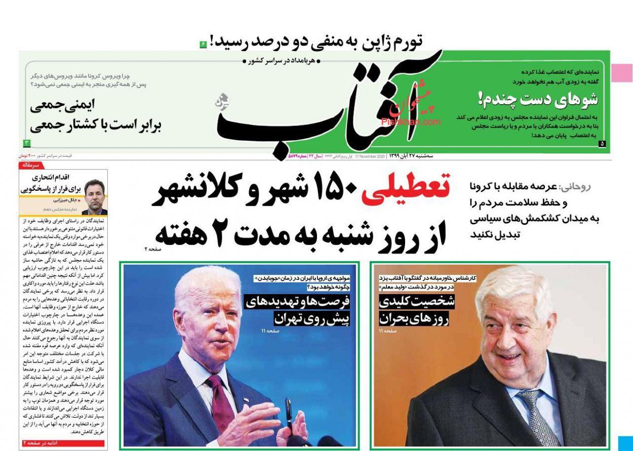 عناوین اخبار روزنامه آفتاب یزد در روز سهشنبه ۲۷ آبان