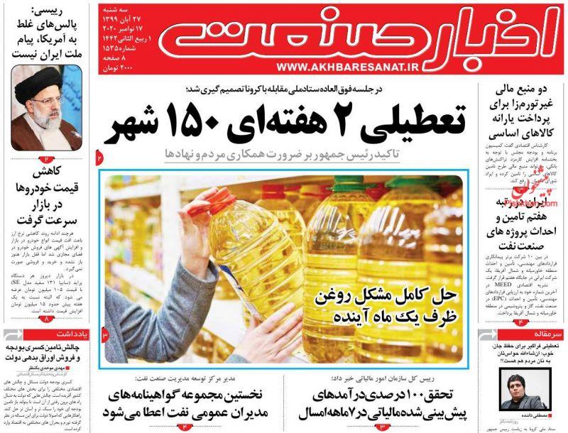 عناوین اخبار روزنامه اخبار صنعت در روز سهشنبه ۲۷ آبان