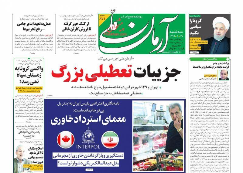 عناوین اخبار روزنامه آرمان ملی در روز سهشنبه ۲۷ آبان