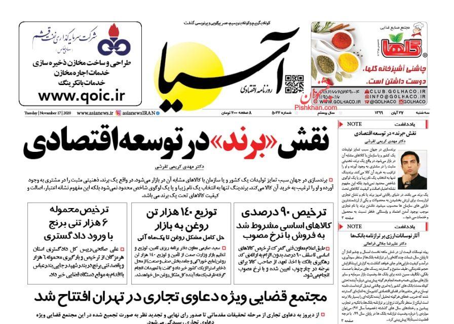 عناوین اخبار روزنامه آسیا در روز سهشنبه ۲۷ آبان