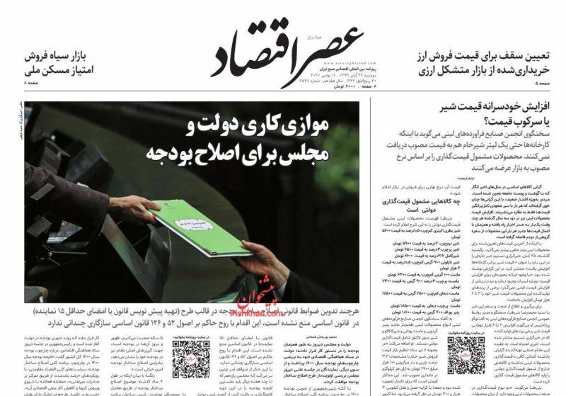عناوین اخبار روزنامه عصر اقتصاد در روز سهشنبه ۲۷ آبان
