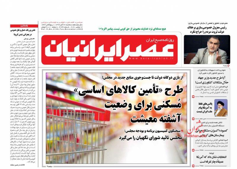 عناوین اخبار روزنامه عصر ایرانیان در روز سهشنبه ۲۷ آبان