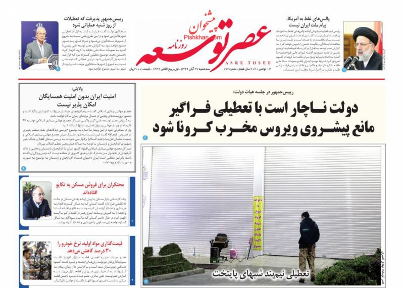 عناوین اخبار روزنامه عصر توسعه در روز سهشنبه ۲۷ آبان