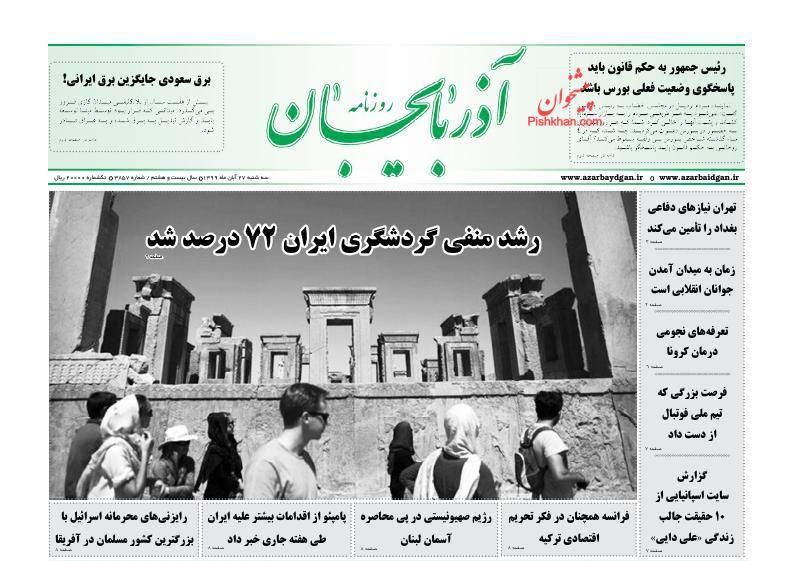 عناوین اخبار روزنامه آذربایجان در روز سهشنبه ۲۷ آبان
