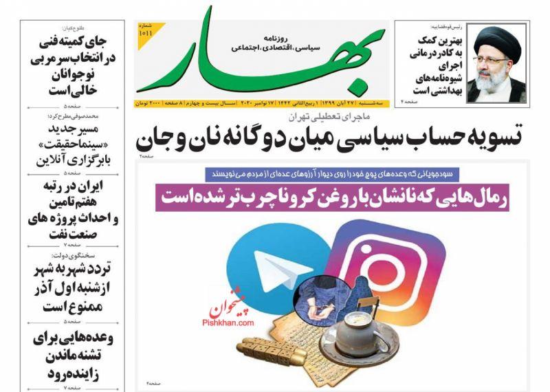 عناوین اخبار روزنامه بهار در روز سهشنبه ۲۷ آبان