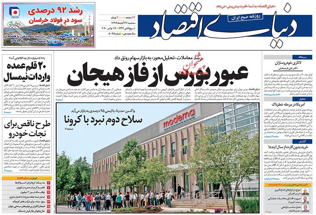 عناوین اخبار روزنامه دنیای اقتصاد در روز سهشنبه ۲۷ آبان