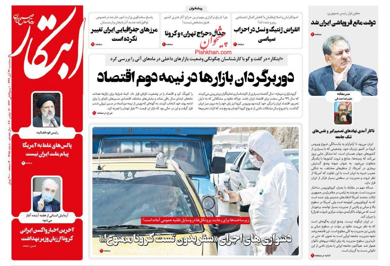 عناوین اخبار روزنامه ابتکار در روز سهشنبه ۲۷ آبان