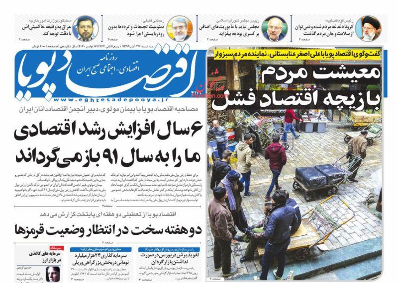 عناوین اخبار روزنامه اقتصاد پویا در روز سهشنبه ۲۷ آبان