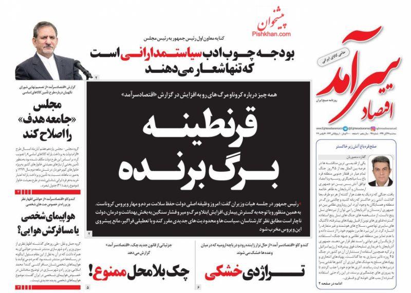 عناوین اخبار روزنامه اقتصاد سرآمد در روز سهشنبه ۲۷ آبان