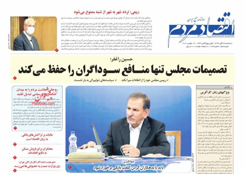 عناوین اخبار روزنامه اقتصاد مردم در روز سهشنبه ۲۷ آبان