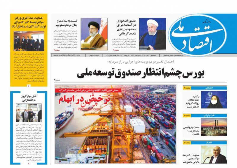عناوین اخبار روزنامه اقتصاد ملی در روز سهشنبه ۲۷ آبان