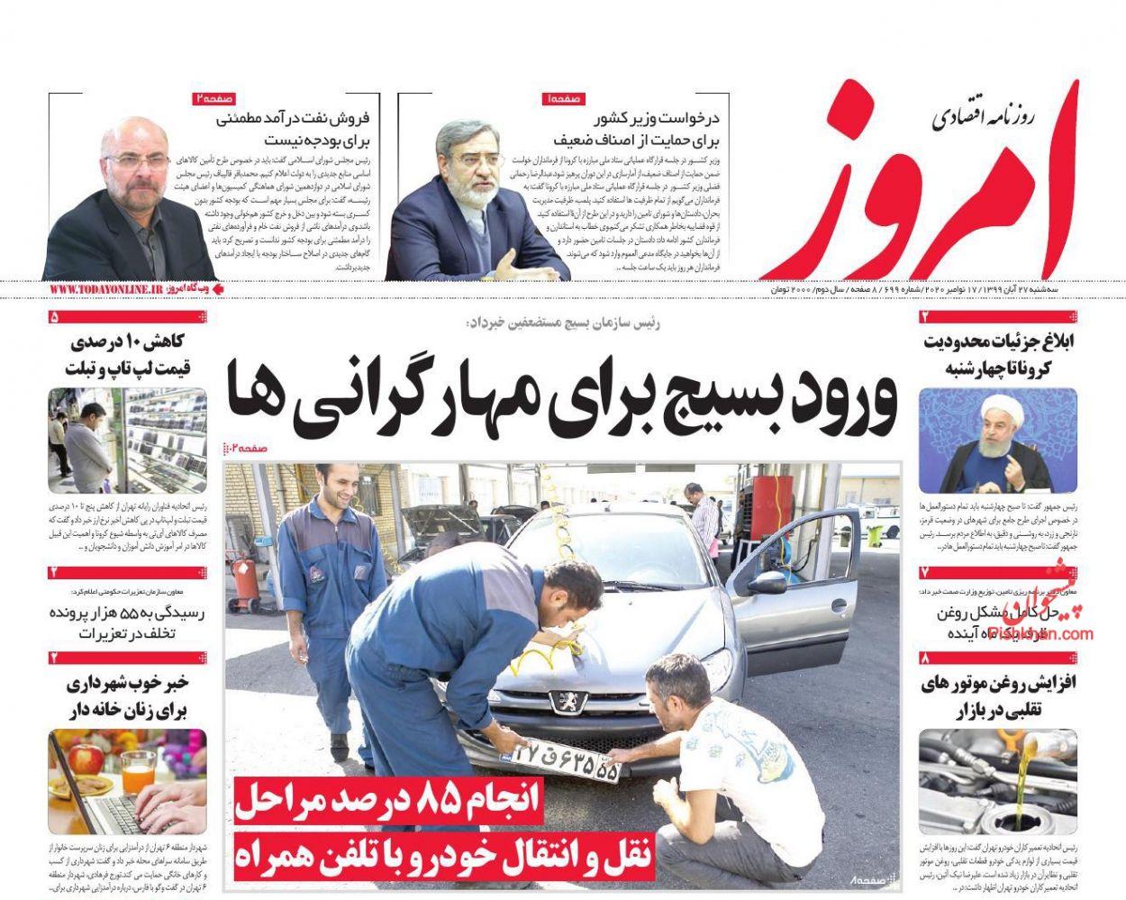 عناوین اخبار روزنامه امروز در روز سهشنبه ۲۷ آبان
