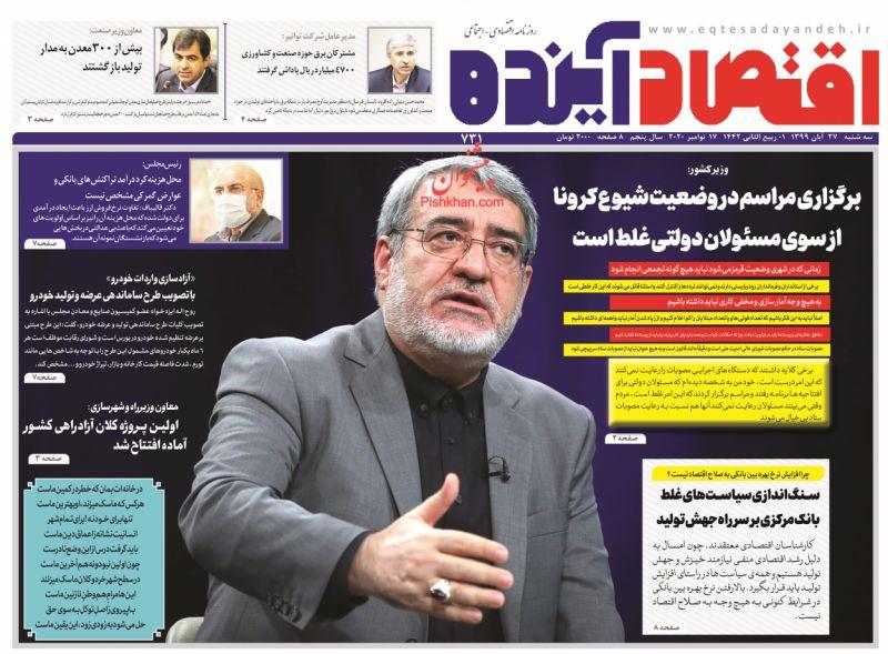 عناوین اخبار روزنامه اقتصاد آینده در روز سهشنبه ۲۷ آبان