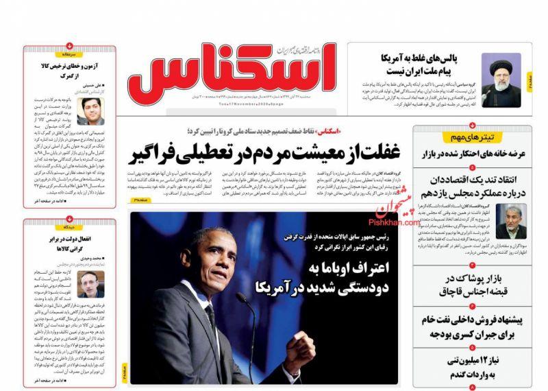 عناوین اخبار روزنامه اسکناس در روز سهشنبه ۲۷ آبان