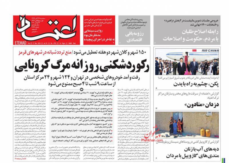 عناوین اخبار روزنامه اعتماد در روز سهشنبه ۲۷ آبان