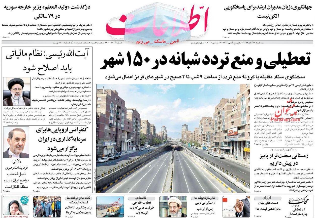 عناوین اخبار روزنامه اطلاعات در روز سهشنبه ۲۷ آبان